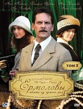 Сериал Ермоловы (2008)