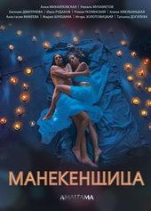 Постер к сериалу Манекенщица (2014)
