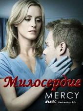 Постер к сериалу Милосердие (2009)