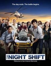 Ночная смена (2014)