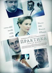 российские сериалы про врачей
