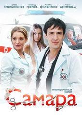 русские сериалы про врачей и медицину