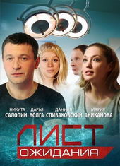Сериал Лист ожидания (2012)