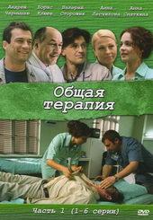 Сериал Общая терапия (2008)