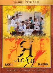 Постер к сериалу Я лечу (2008)