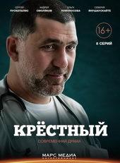 Постер к сериалу Крестный (2014)