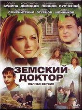 Постер к сериалу Земский доктор (2010)