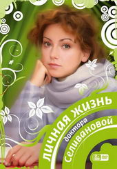 Плакат к сериалу Личная жизнь доктора Селивановой (2007)