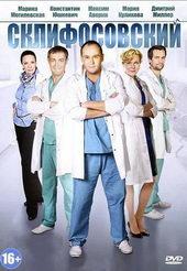 Плакат к сериалу Склифосовский (2012)