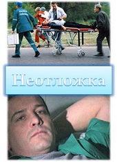 Афиша к сериалу Неотложка (2003)