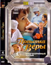 Афиша к сериалу Попытка Веры (2010)