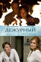 Афиша к сериалу Дежурный ангел (2010)