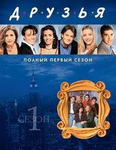 Сериал Друзья (1994)
