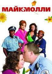Постер к комедийному сериалу Майк и Молли (2010)