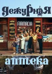 Старый комедийный сериал Дежурная аптека (1991)