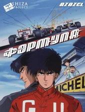 Фильм Формула (1988)