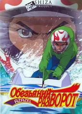 Плакат к аниме фильму Обезьяний разворот (2004)