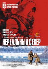 Нереальный север фильм (2007)