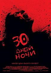 30 дней ночи - ужасы (2007)