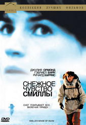 Снежное чувство Смиллы фильм (1997)