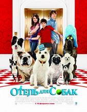 Отель для собак, фильм 2009 года