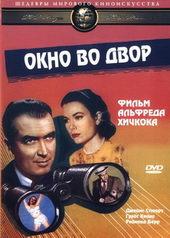 Афиша к фильму Окно во двор (1954)