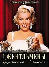Афиша к фильму Джентльмены предпочитают блондинок (1953)