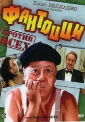 Афиша к фильму Фантоцци против всех (1980)