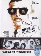 Фильм Развод по-итальянски (1961)