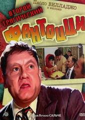 Фильм Второй трагический Фантоцци (1976)