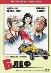 итальянские фильмы 60 80 годов список