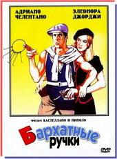 Постер к фильму Бархатные ручки (1979)