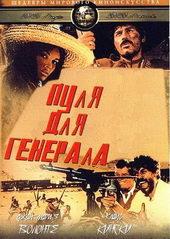 Плакат к фильму Пуля для генерала (1966)
