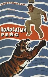 Постер к фильму Полосатый рейс (1961)