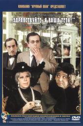 Афиша к фильму Здравствуйте, я ваша тетя! (1975)