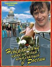 Плакат к фильму Невероятные приключения итальянцев в России (1973)
