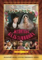 Фильм Женитьба Бальзаминова (1965)