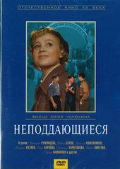 Комедия Неподдающиеся (1959)
