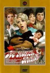 Советская комедия Не может быть! (1975)