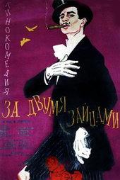 Постер к фильму За двумя зайцами (1961)