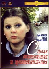 Плакат к фильму Самая обаятельная и привлекательная (1985)