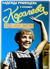 Афиша к фильму Королева бензоколонки (1963)