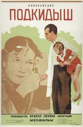 Постер к комедии Подкидыш (1939)