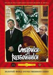 Афиша к комедии Старики-разбойники (1971)
