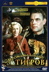 фильм Укротительница тигров