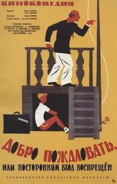 Постер к фильму Добро пожаловать, или Посторонним вход воспрещен (1965)