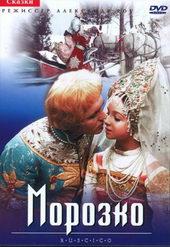 Постер к сказке Морозко (1964)