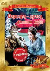 Плакат к советскому фильму Варвара-Краса, длинная коса (1970)