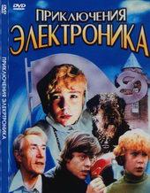 Детский фильм Приключения Электроника (1979)
