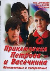 Комедия Приключения Петрова и Васечкина. Обыкновенные и невероятные (1983)